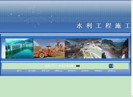 水利工程施工