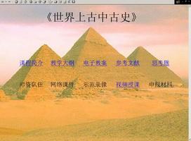 世界上古中古史