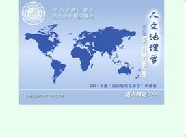 人文地理学
