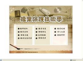 档案保护技术学