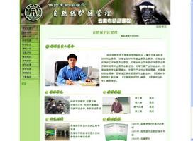 自然保护区管理