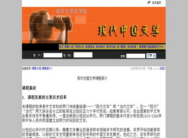 现代中国文学