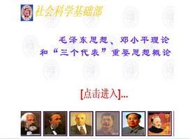 """毛泽东思想、邓小平理论与""""三个代表""""重要思想概论"""