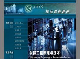 发酵工程原理与技术