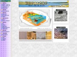 沉积学及古地理学