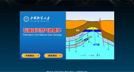 石油及天然气地质学