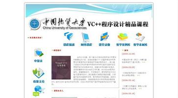 VisualC++程序设计