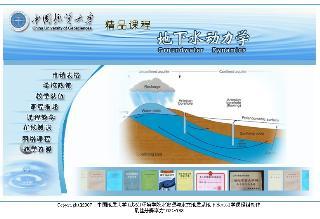 地下水动力学