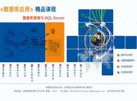 数据库应用——数据库原理与SQLServer