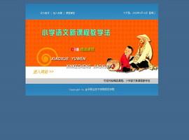 小学语文新课程教学法