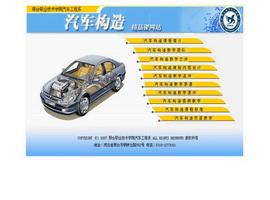 发动机电控系统原理与检修