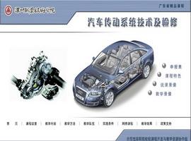 汽车传动系统技术及检修