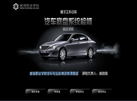 汽车底盘系统检修