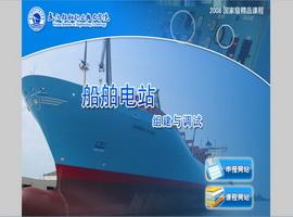 船舶电站组建与调试