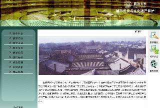 城市历史与文化遗产保护