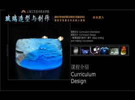 玻璃造型与制作