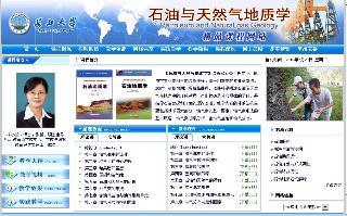 石油与天然气地质学