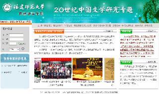 20世纪中国文学研究专题