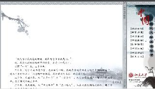 中国现代文学名著导读