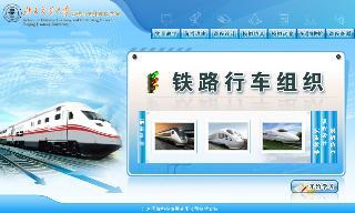 铁路行车组织
