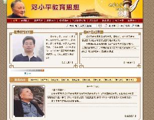 邓小平教育思想