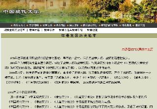 中国现代文学