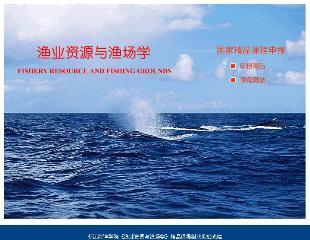 渔业资源与渔场学