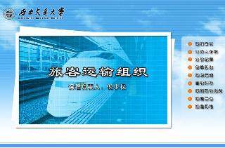 旅客运输组织