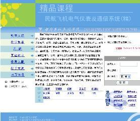航空电气仪表及通信系统