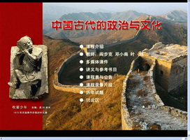 中国古代的政治与文化