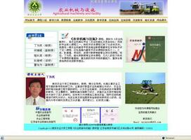 农业机械与设施