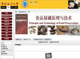 食品保藏原理与技术