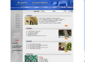 中国古代音乐史