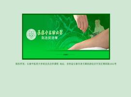 刺法灸法学