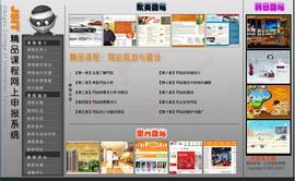 网站规划与建设