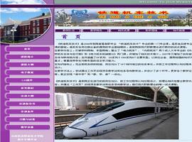 铁道机车技术