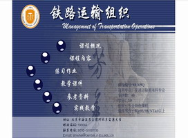铁路运输组织