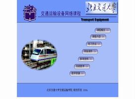 交通运输设备