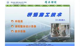桥涵施工技术