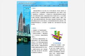钢结构基本原理及设计