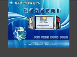 网络安全与防护