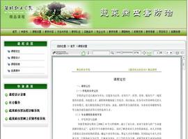 蔬菜病虫害防治