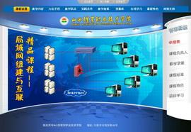 局域网组建与互联