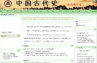 中国古代史