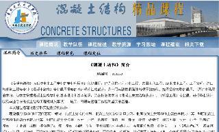 混凝土结构设计原理简介