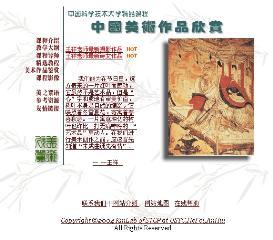 中国美术作品鉴赏