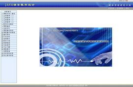 JAVA语言程序设计