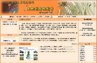 土地规划学