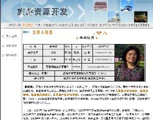 旅游资源开发与规划