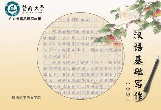 汉语基础写作(中级)